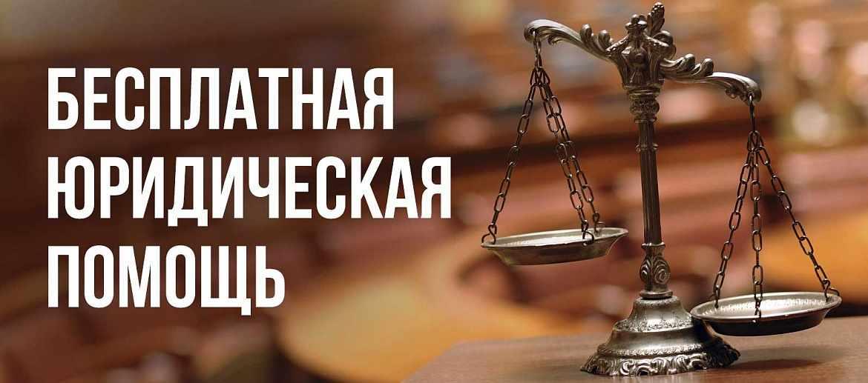 Задать свой вопрос юристу онлайн